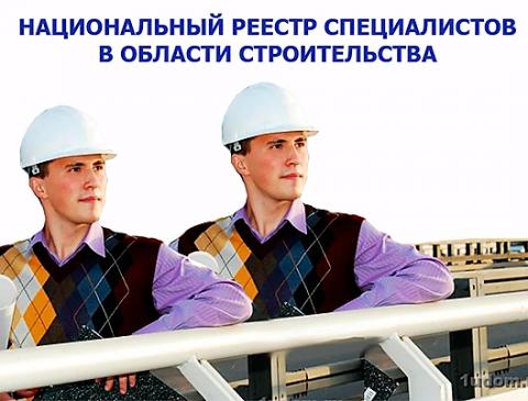 Список операторов НРС пополнился тремя «младо-СРО»