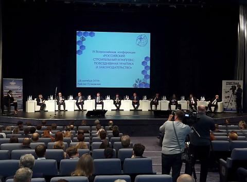 Участники Всероссийской конференции обсудили проблемы и перспективы развития стройкомплекса страны