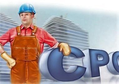 В Госреестре строительных СРО пополнение – ещё две НКО получили заветный статус