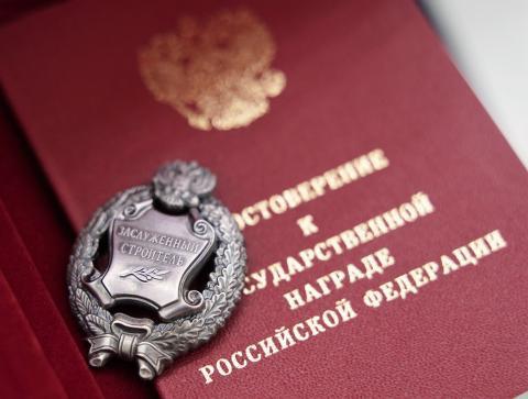 Владимир Якушев вручил награды почётным работникам строительной отрасли