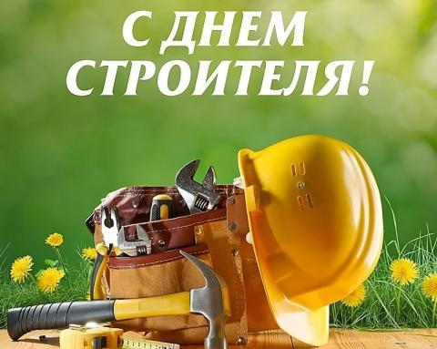 ЗаНоСтрой.РФ поздравляет всех с Днём Строителя!