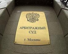 Арбитражный суд обязал НОСТРОЙ в полном объёме выплатить компфонд члену исключённой СРО «ПГС»