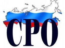 Ещё одна столичная проектная НКО обрела заветный статус СРО