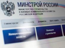 Минстрой России подготовил позицию по поправкам в закон о долевом строительстве