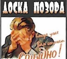 НОПРИЗ будет вывешивать злостных неплательщиков членских взносов на онлайн-доску позора
