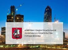 Столичные власти решили: территория Москвы – зона государственной экспертизы!