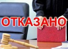 Суд отказал камчатской НКО в удовлетворении исковых требований к НОСТРОЙ и Валерию Мозолевскому