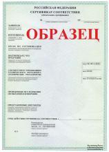 Сертификация Соответствия ГОСТ